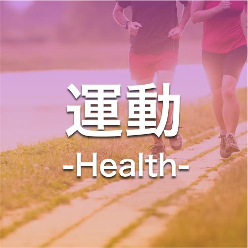 健康カテゴリ