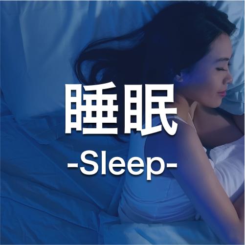 睡眠カテゴリ