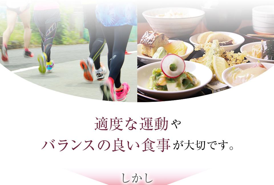 適度な運動やバランスの良い食事が大切です。