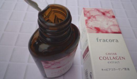 フラコラ キャビアコラーゲン原液はハリやタルミに効果的?口コミは本当?